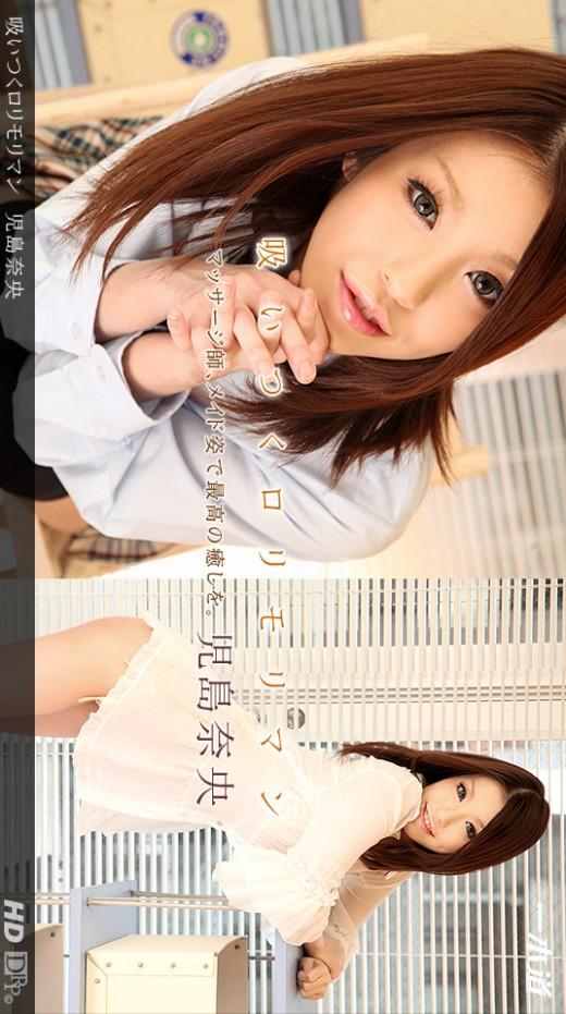 Nao Kojima - for 1PONDO