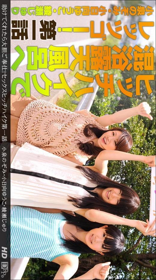 Nozomi Koizumi & Yuko Kohinata & Juri Ayase - for 1PONDO