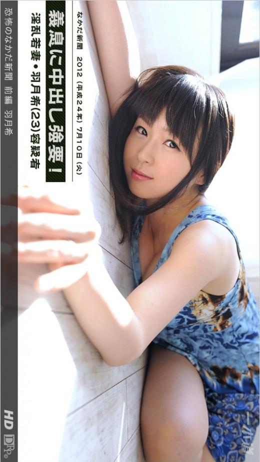 Nozomi Hazuki - `380 - [2012-07-10]` - for 1PONDO