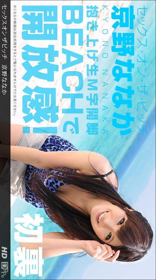 Nanaka Kyono - for 1PONDO