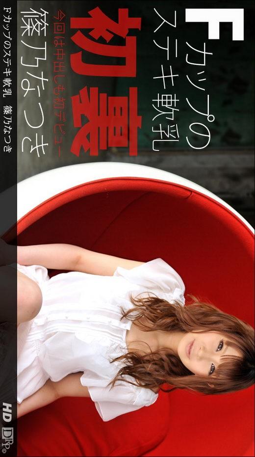 Natsuki Shinano - for 1PONDO