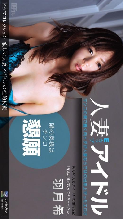 Nozomi Hatsuki - `090 - [2011-05-10]` - for 1PONDO