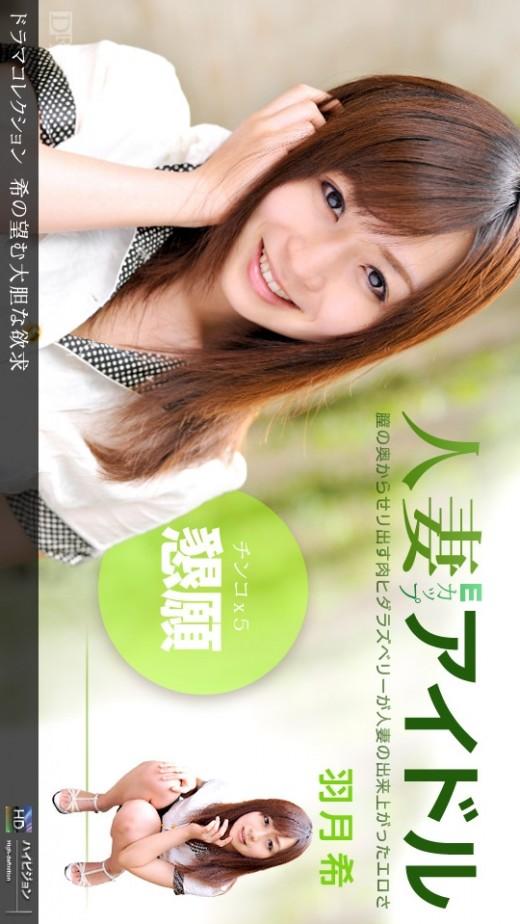 Nozomi Hazuki - `102 - [2011-05-26]` - for 1PONDO
