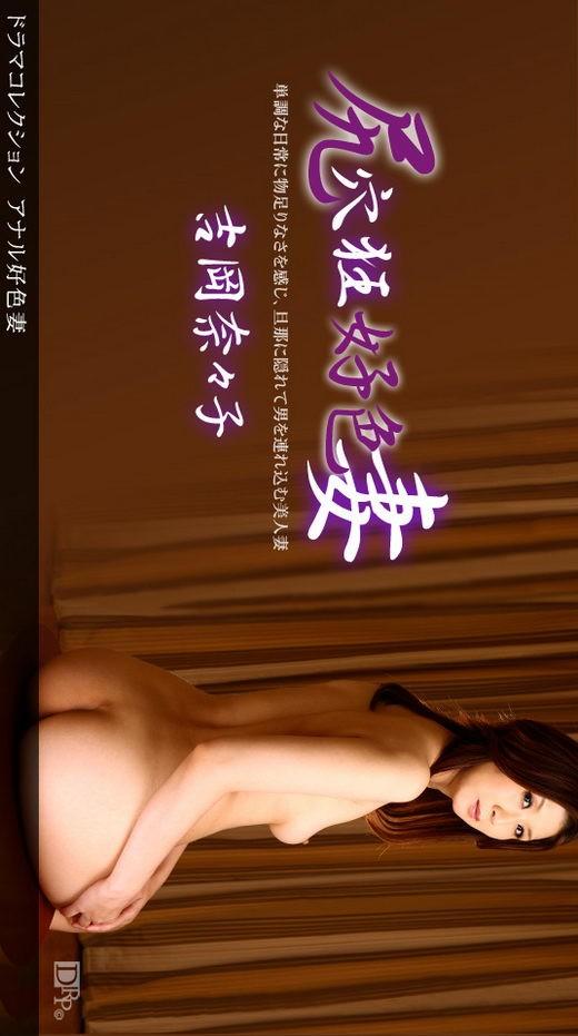 Nanako Yoshioka - for 1PONDO