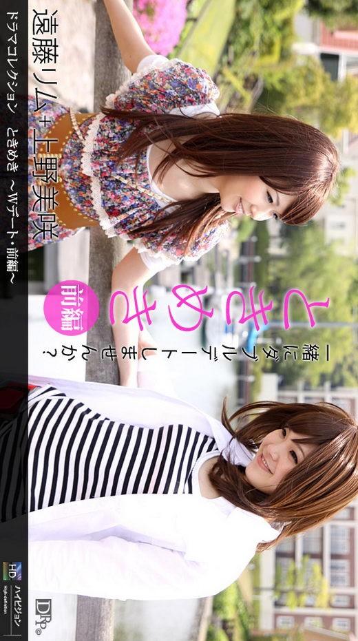 Rimu Endo and Misaki Ueno - for 1PONDO