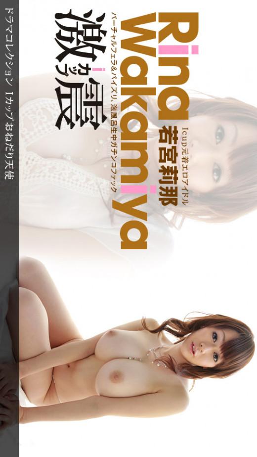 Rina Wakamiya - for 1PONDO