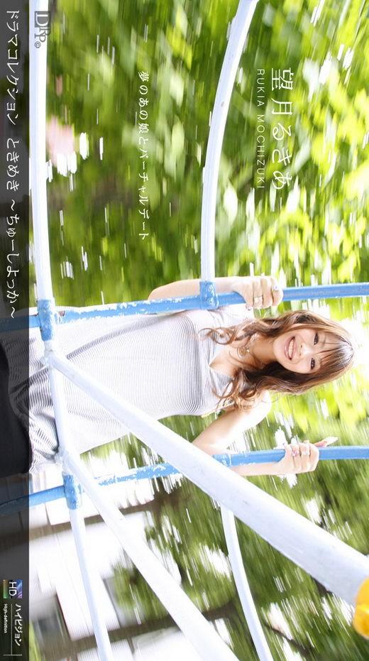 Rukia Mochizuki - for 1PONDO
