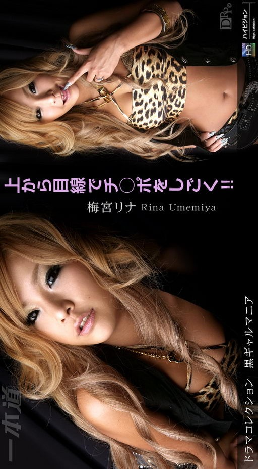 Rina Umemiya - for 1PONDO