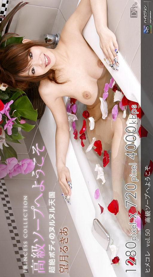 Rukia Mochizuki - `Princess Collection` - for 1PONDO