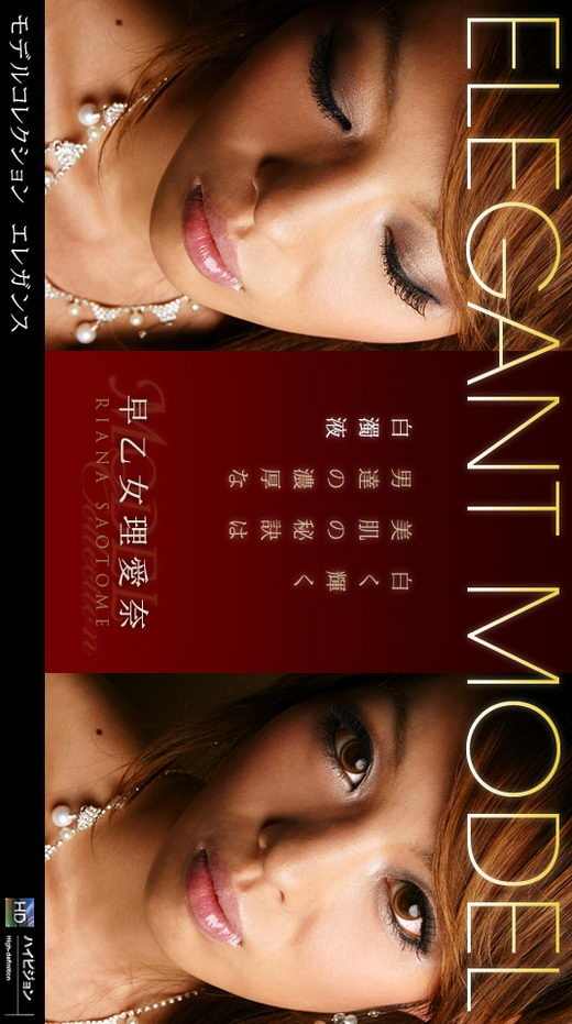 Riana Saotome - for 1PONDO