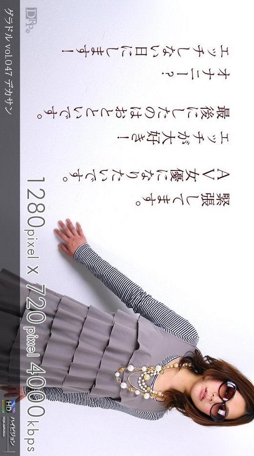 Rika Nanami - for 1PONDO