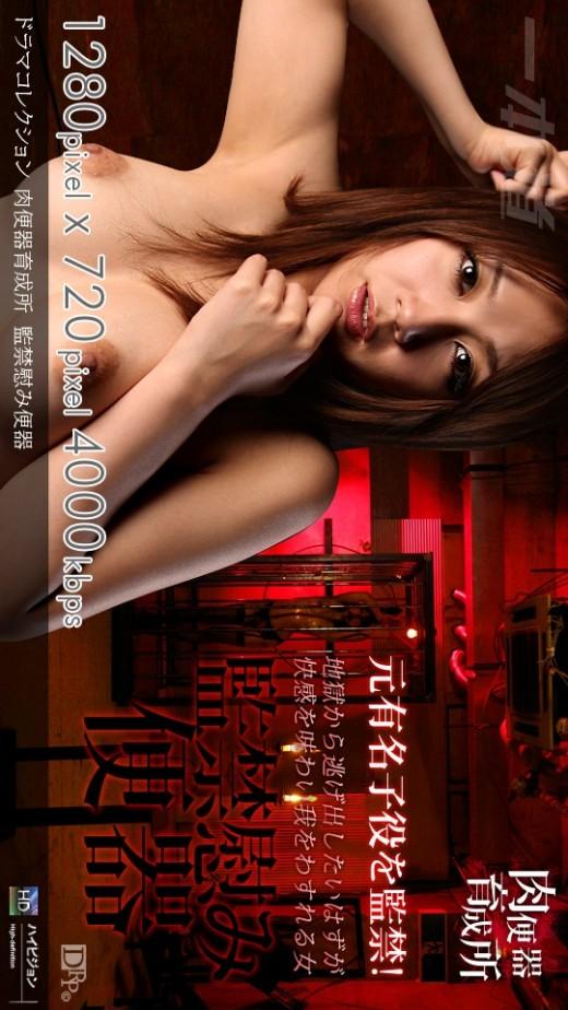 Ryo Akanishi - `616 - [2009-06-26]` - for 1PONDO