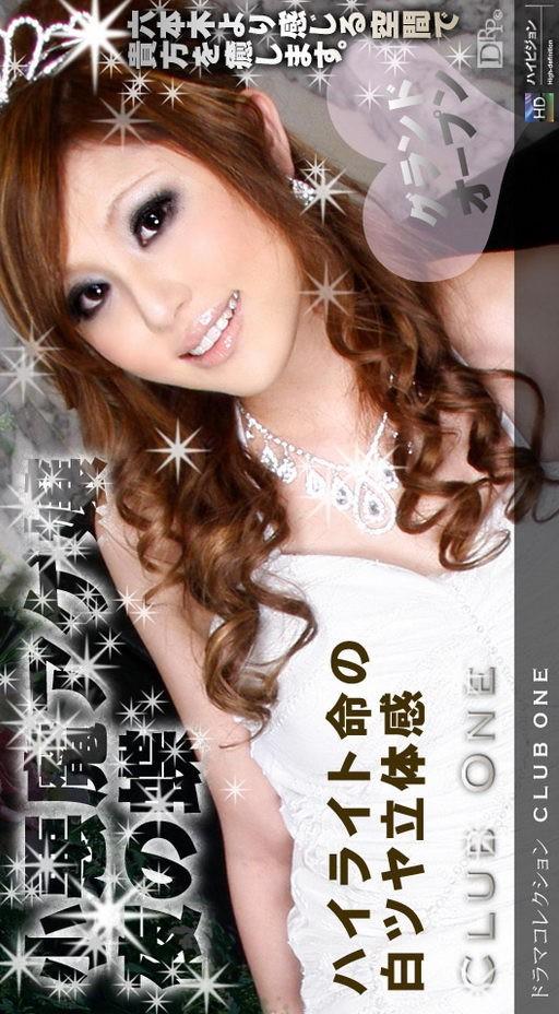 Rino Mizusawa - `Club One` - for 1PONDO