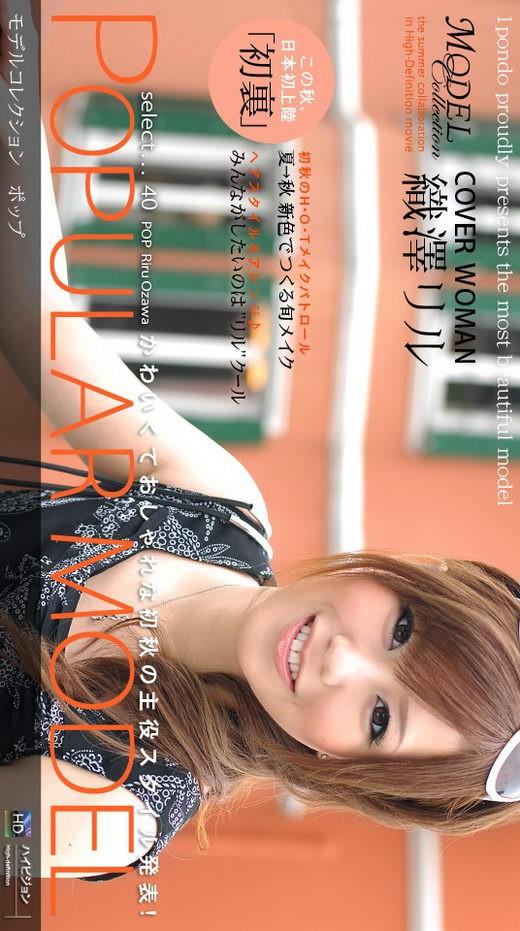 Riru Ozawa - `425 - [2008-09-13]` - for 1PONDO