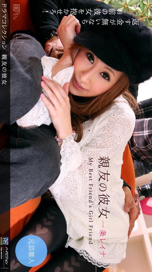 Reina Ichijo - for 1PONDO