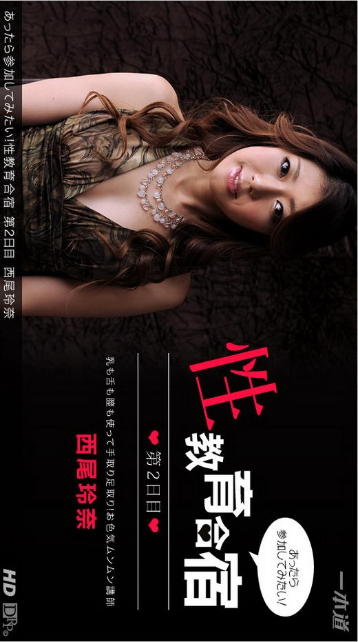 Reina Nishio - for 1PONDO