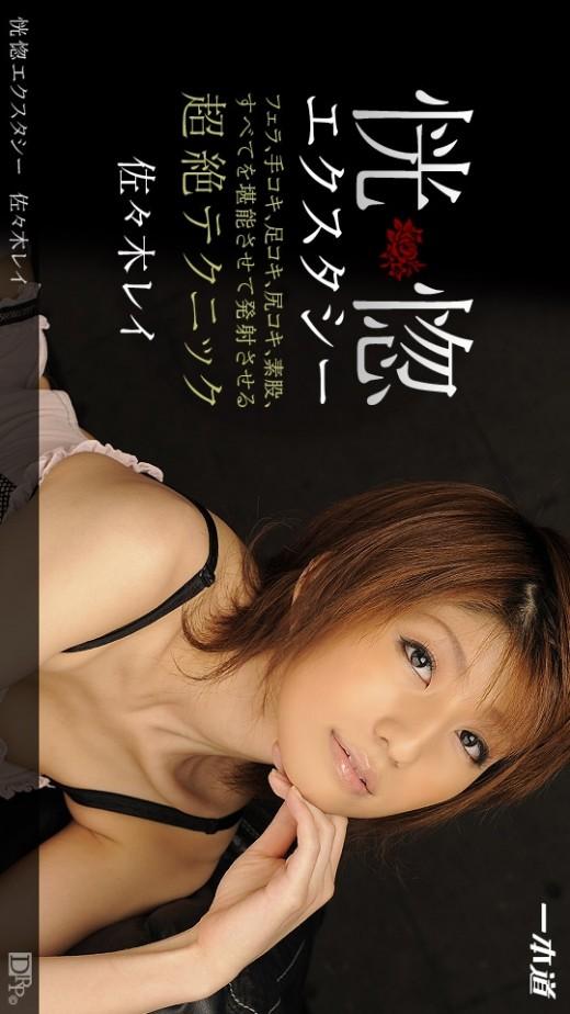Rei Sasaki - `410 - [2012-08-21]` - for 1PONDO