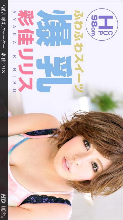 Ririsu Ayaka - for 1PONDO