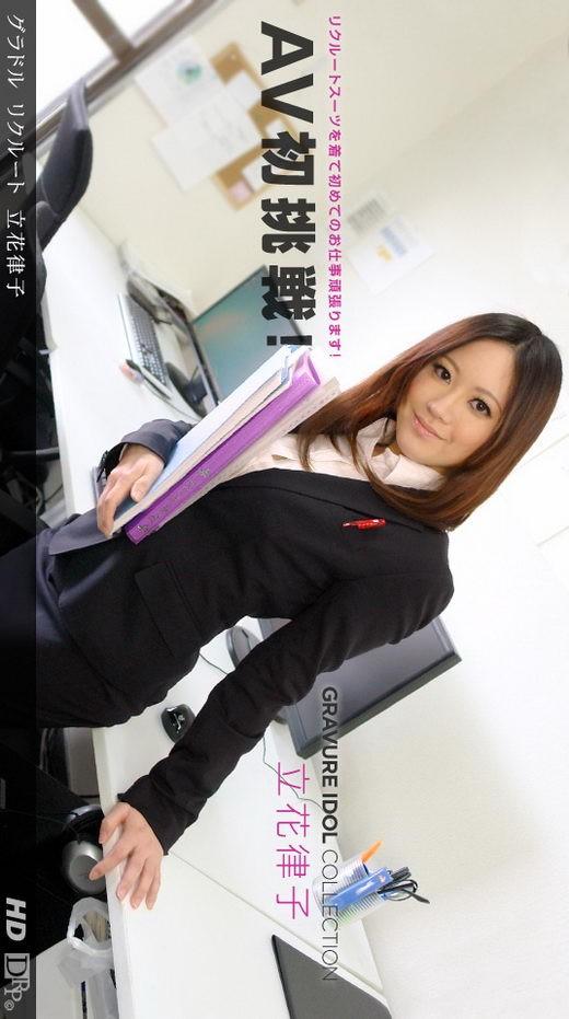 Ritsuko Tachibana - for 1PONDO