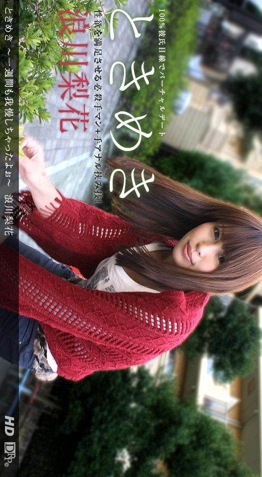 Rika Namikawa - for 1PONDO