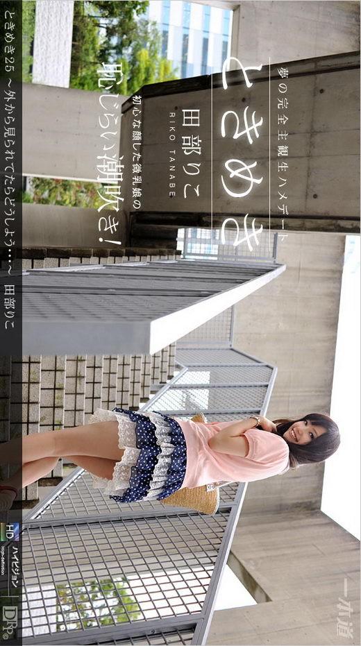 Riko Tanabe - for 1PONDO