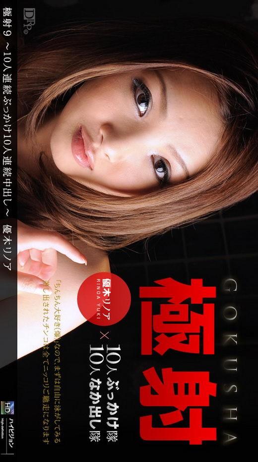 Rinoa Yuuki - `200 - [2011-10-22]` - for 1PONDO