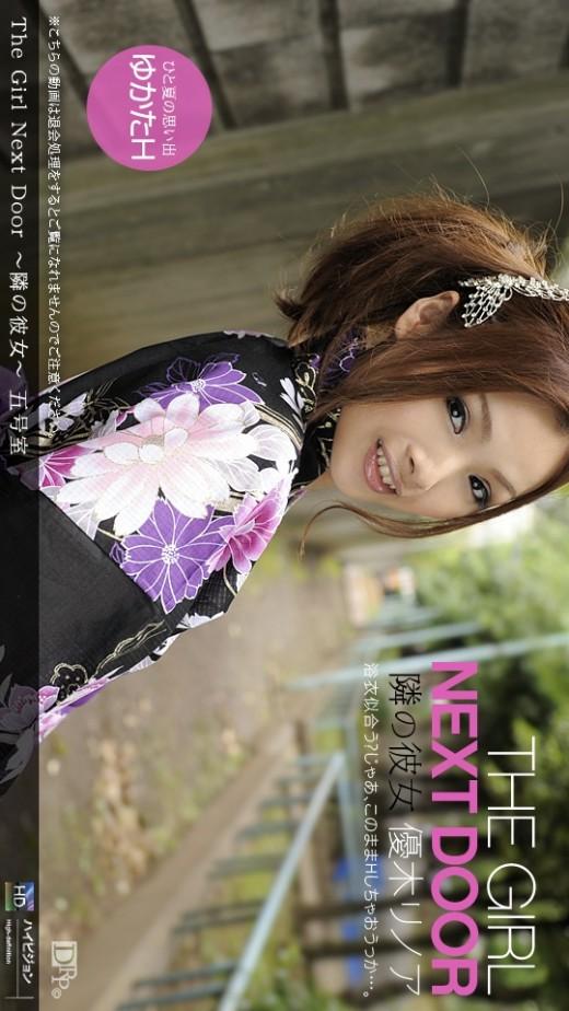 Rinoa Yuuki - `152 - [2011-08-11]` - for 1PONDO