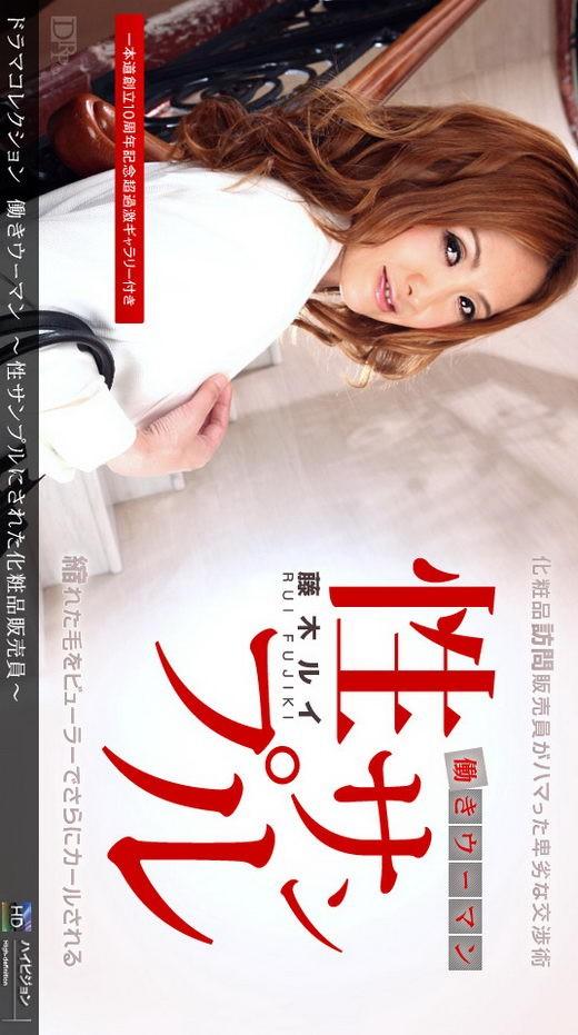 Rui Fujiki - for 1PONDO