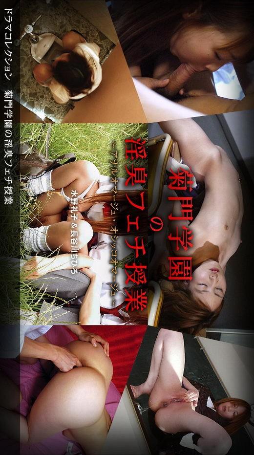 Reiko Mizuno & Chihiro Hasegawa - for 1PONDO