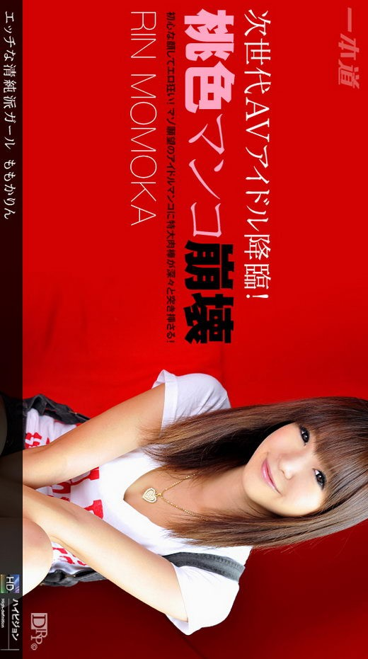 Rin Momoka - for 1PONDO