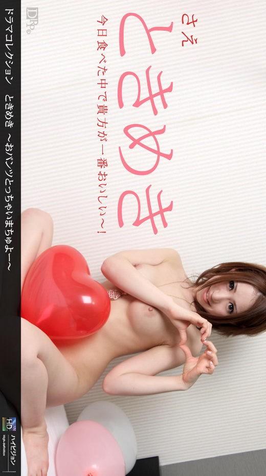 Sae Sakamoto - for 1PONDO