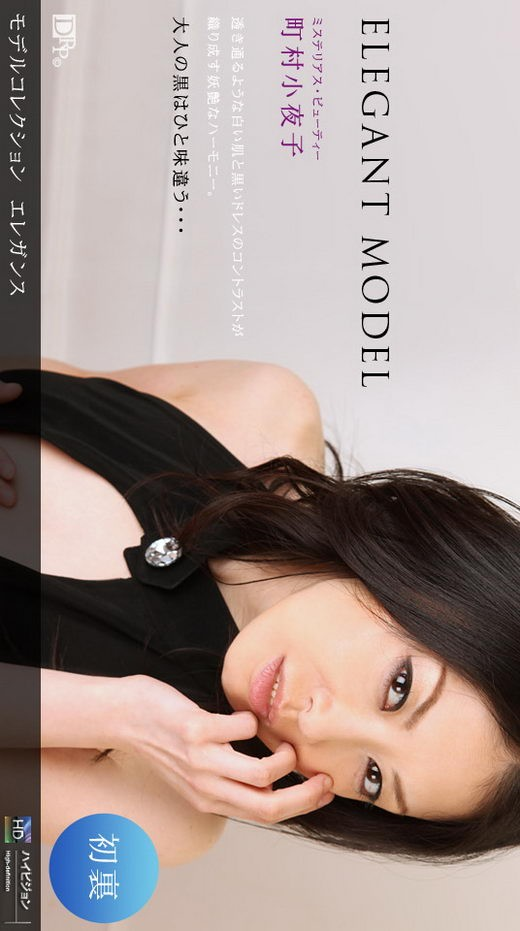 Sayoko Machimura - `Elegant Model` - for 1PONDO