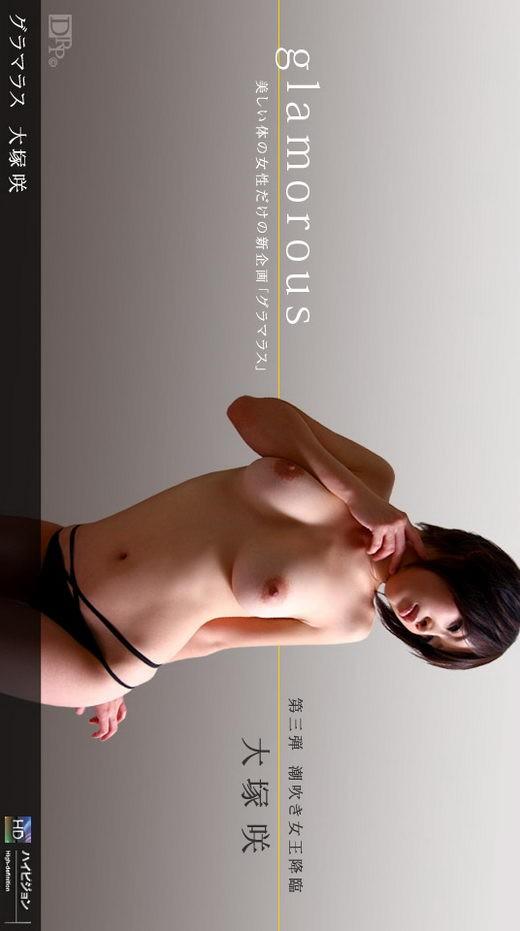 Saki Otsuka - `Glamorous` - for 1PONDO