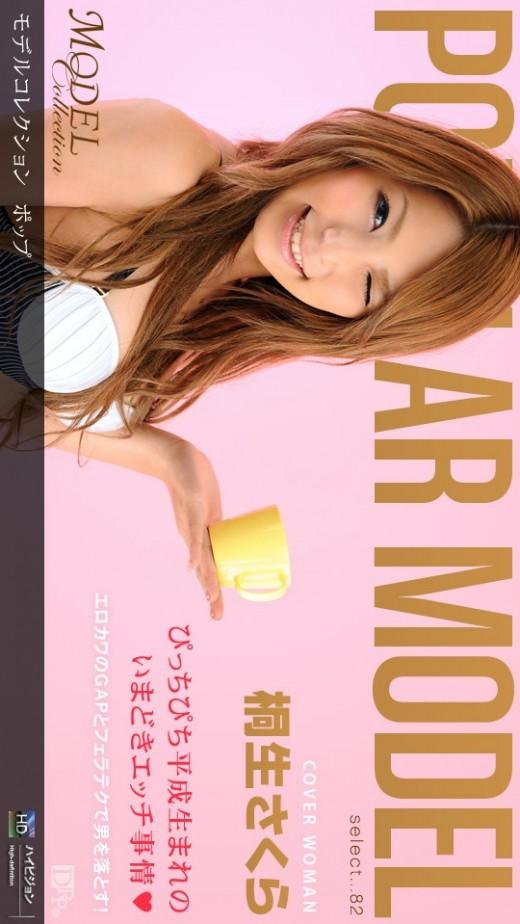 Sakura Kiryu - `743 - Popular Model [2009-12-30]` - for 1PONDO