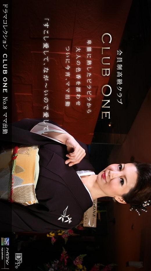 Sayuri Mikami - `Club One No.8` - for 1PONDO