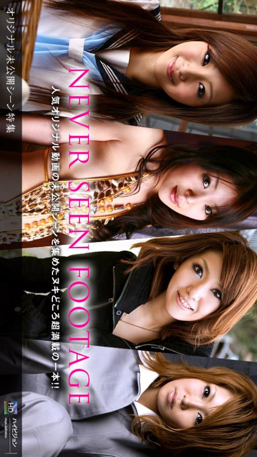 Suzuka Ishikawa, Saki Ogasawara, Saaya Hazuki and Rio Haruna - `646 - Never Seen Footage - [2009-08-12]` - for 1PONDO