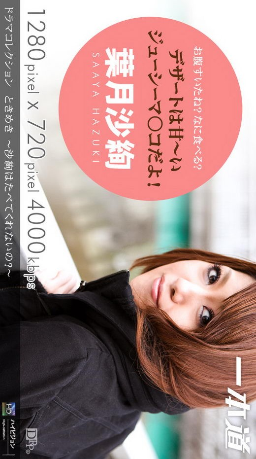 Saaya Hazuki - for 1PONDO