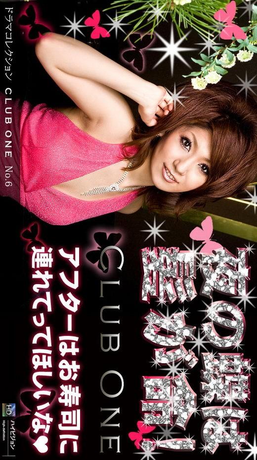 Saaya Hazuki - `Club One No.6` - for 1PONDO