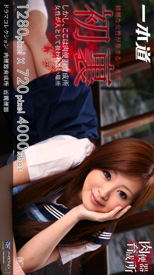 Suzuka Ishikawa - `575 - [2009-04-24]` - for 1PONDO