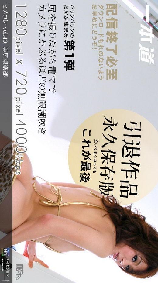 Sezaki Runa - for 1PONDO