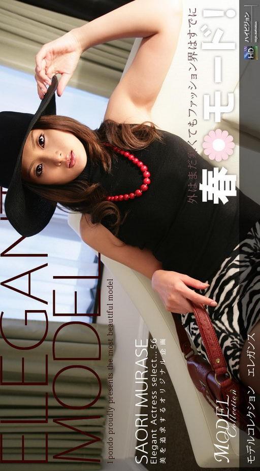 Saori Murase - `Elegant Model` - for 1PONDO