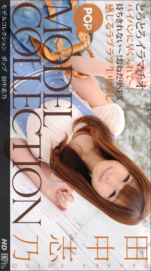 Shino Tanaka - for 1PONDO