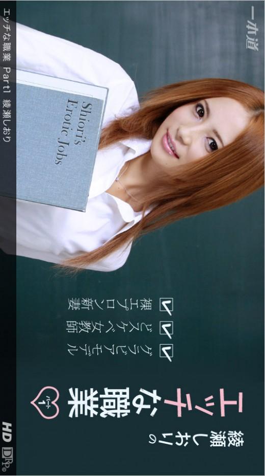 Shiori Ayase - for 1PONDO