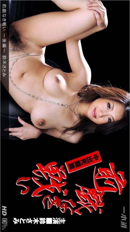 Satomi Suzuki - `401 - [2012-08-08]` - for 1PONDO