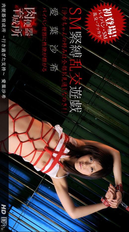 Saki Aiba - for 1PONDO