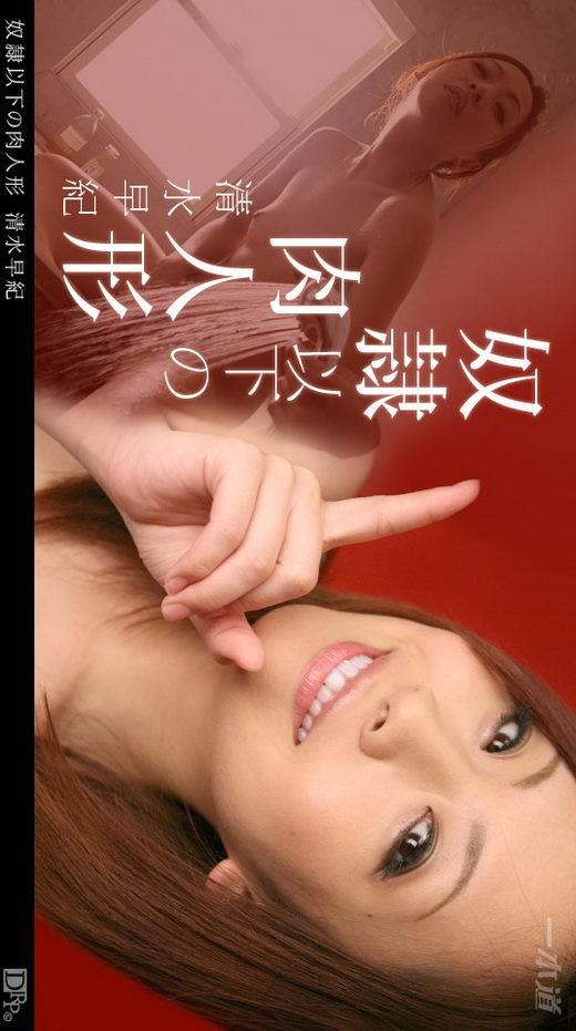 Saki Shimizu - for 1PONDO