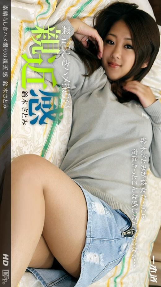Satomi Suzuki - `323 - [2012-04-24]` - for 1PONDO