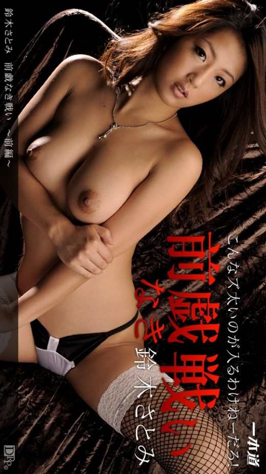 Satomi Suzuki - `313 - [2012-04-10]` - for 1PONDO