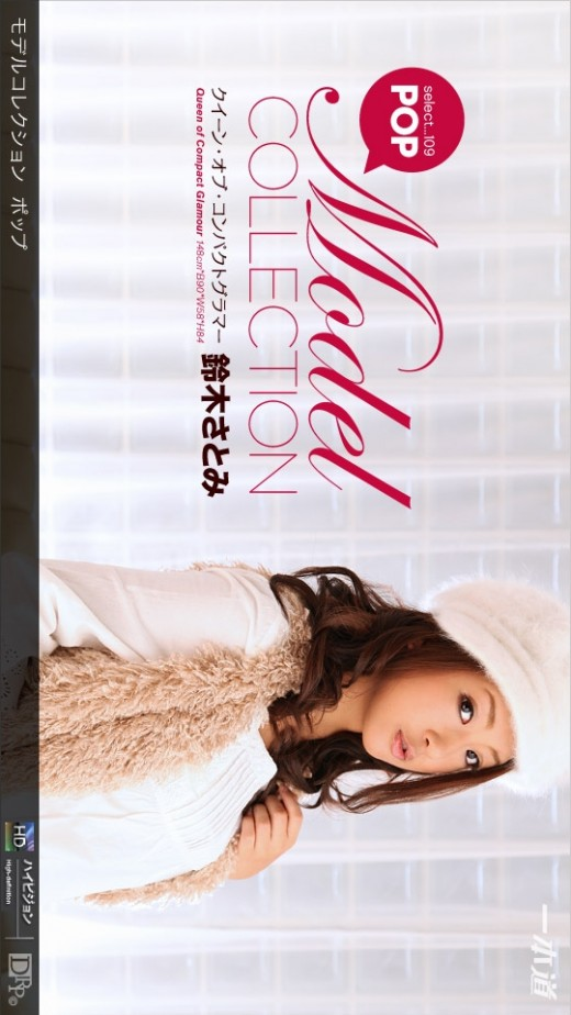 Satomi Suzuki - `265 - [2012-01-28]` - for 1PONDO