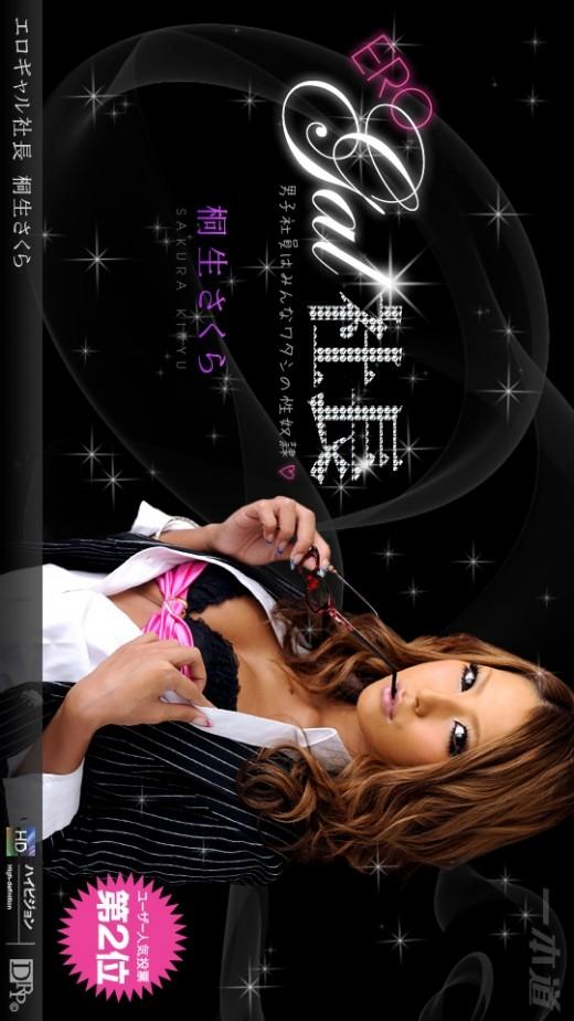 Sakura Kiryu - `172 - [2011-09-09]` - for 1PONDO